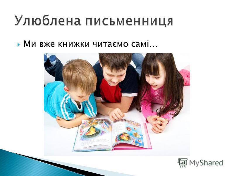 Ми вже книжки читаємо самі…