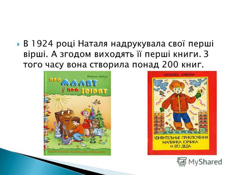 В 1924 році Наталя надрукувала свої перші вірші. А згодом виходять її перші книги. З того часу вона створила понад 200 книг.