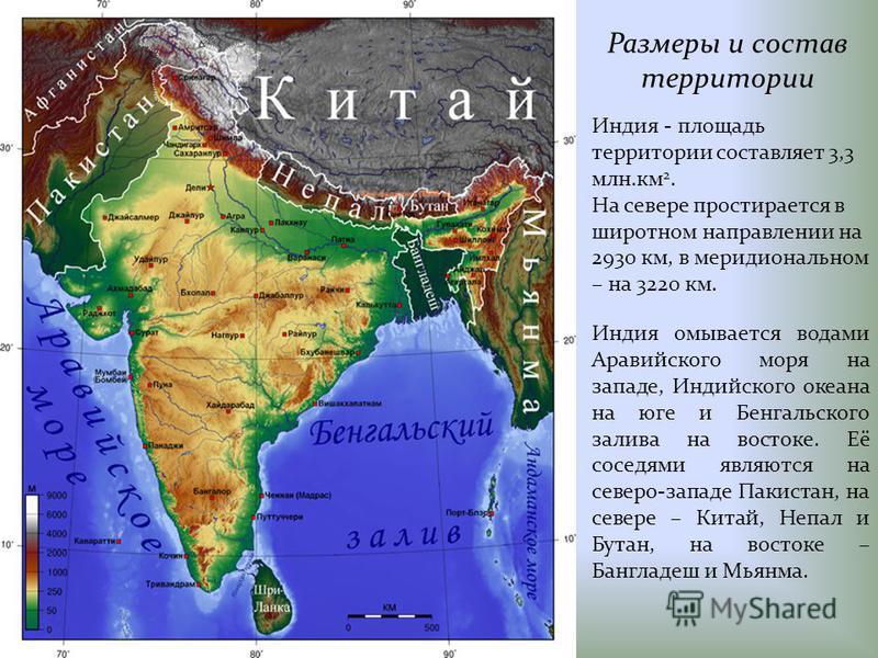 Размеры и состав территории Индия - площадь территории составляет 3,3 млн.км 2. На севере простирается в широтном направлении на 2930 км, в меридиональном – на 3220 км. Индия омывается водами Аравийского моря на западе, Индийского океана на юге и Бен