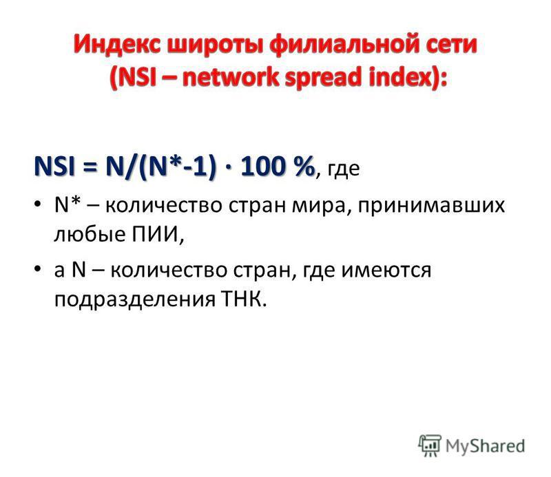 NSI = N/(N*-1) · 100 % NSI = N/(N*-1) · 100 %, где N* – количество стран мира, принимавших любые ПИИ, а N – количество стран, где имеются подразделения ТНК.