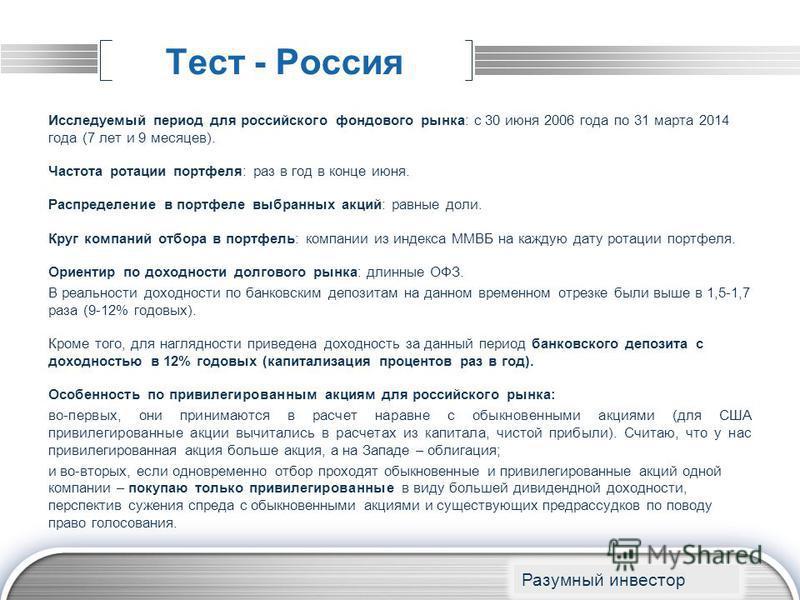 LOGO Тест - Россия Исследуемый период для российского фондового рынка: с 30 июня 2006 года по 31 марта 2014 года (7 лет и 9 месяцев). Частота ротации портфеля: раз в год в конце июня. Распределение в портфеле выбранных акций: равные доли. Круг компан
