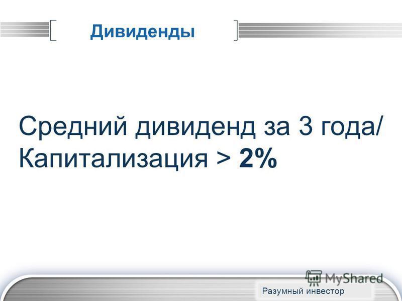 LOGO Дивиденды Средний дивиденд за 3 года/ Капитализация > 2% www.themegallery.com Разумный инвестор