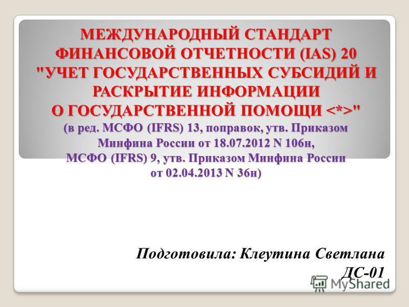 МЕЖДУНАРОДНЫЙ СТАНДАРТ ФИНАНСОВОЙ ОТЧЕТНОСТИ (IAS) 20