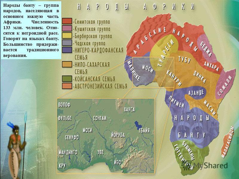 Народы банту Народы банту – группа народов, населяющая в основном южную часть Африки. Численность 133 млн. человек. Отно- сятся к негроидной расе. Говорят на языках банту. Большинство придерживается традиционного верования.