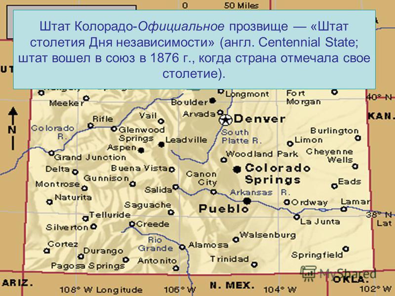 Штат Колорадо-Официальное прозвище «Штат столетия Дня независимости» (англ. Centennial State; штат вошел в союз в 1876 г., когда страна отмечала свое столетие).
