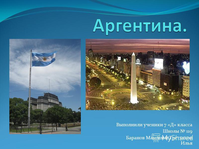 Выполнили ученики 7 «Д» класса Школы 119 Баранов Максим и Третьяков Илья