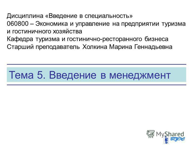 Презентация на тему Тема Введение в менеджмент Дисциплина  1 Тема 5 Введение