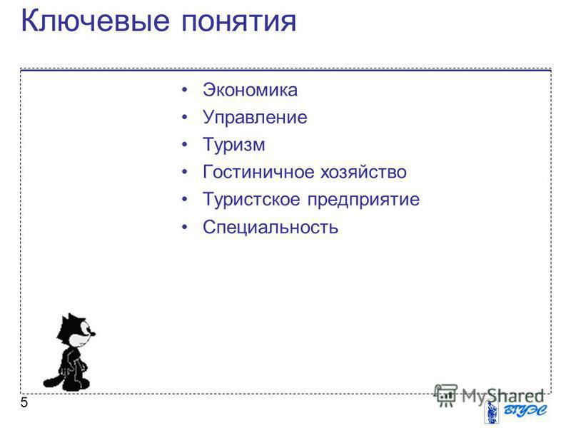 Ключевые понятия 5 Экономика Управление Туризм Гостиничное хозяйство Туристское предприятие Специальность