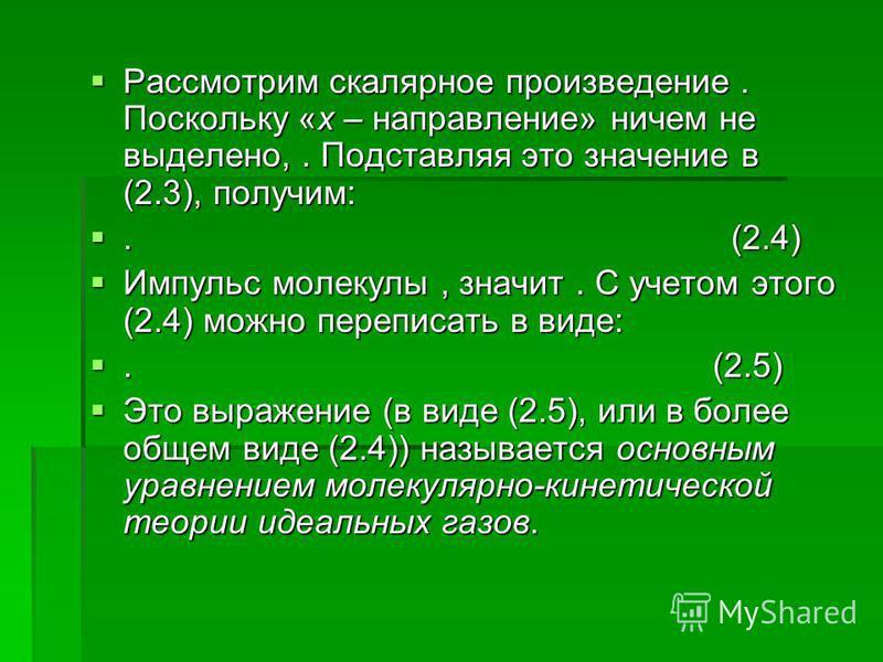 Рассмотрим скалярное произведение. Поскольку «х – направление» ничем не выделено,. Подставляя это значение в (2.3), получим: Рассмотрим скалярное произведение. Поскольку «х – направление» ничем не выделено,. Подставляя это значение в (2.3), получим:.