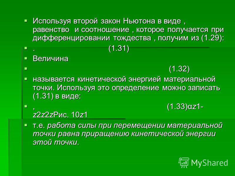 Используя второй закон Ньютона в виде, равенство и соотношение, которое получается при дифференцировании тождества, получим из (1.29): Используя второй закон Ньютона в виде, равенство и соотношение, которое получается при дифференцировании тождества,