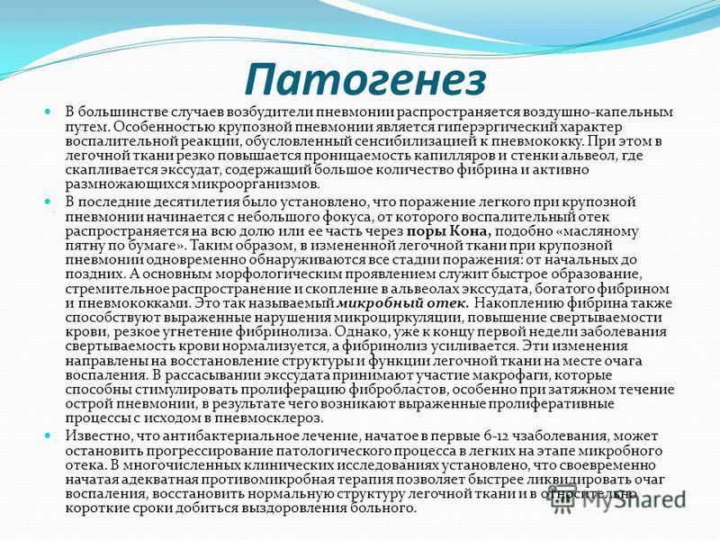 Патогенез В большинстве случаев возбудители пневмонии распространяется воздушно-капельным путем. Особенностью крупозной пневмонии является гиперергический характер воспалительной реакции, обусловленный сенсибилизацией к пневмококку. При этом в легочн