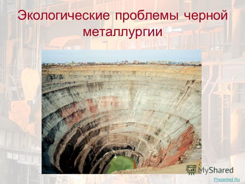 Экологические проблемы черной металлургии Prezented.Ru
