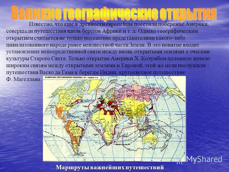 Известно, что еще в древности европейцы посетили побережье Америки, совершали путешествия вдоль берегов Африки и т. д. Однако географическим открытием считается не только посещение представителями какого-либо цивилизованного народа ранее неизвестной