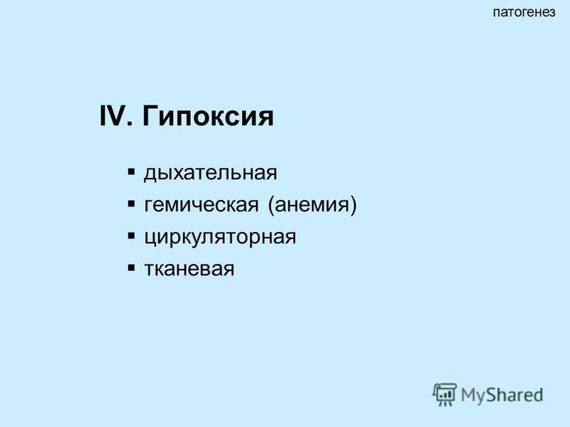 IV. Гипоксия дыхательная гемическая (анемия) циркуляторная тканевая патогенез