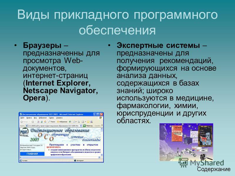 Виды прикладного программного обеспечения Браузеры – предназначены для просмотра Web- документов, интернет-страниц (Internet Explorer, Netscape Navigator, Opera). Экспертные системы – предназначены для получения рекомендаций, формирующихся на основе