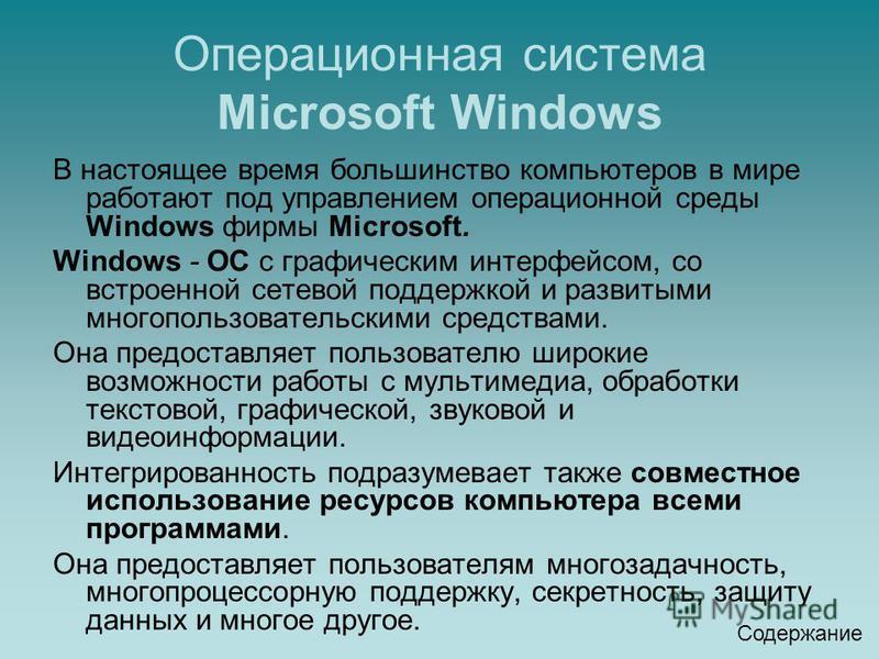 Операционная система Microsoft Windows В настоящее время большинство компьютеров в мире работают под управлением операционной среды Windows фирмы Microsoft. Windows - ОС с графическим интерфейсом, со встроенной сетевой поддержкой и развитыми многопол