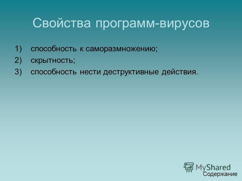 Свойства программ-вирусов 1)способность к саморазмножению; 2)скрытность; 3)способность нести деструктивные действия. Содержание