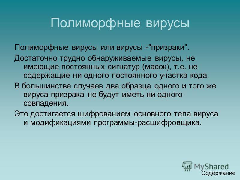 Полиморфные вирусы Полиморфные вирусы или вирусы -