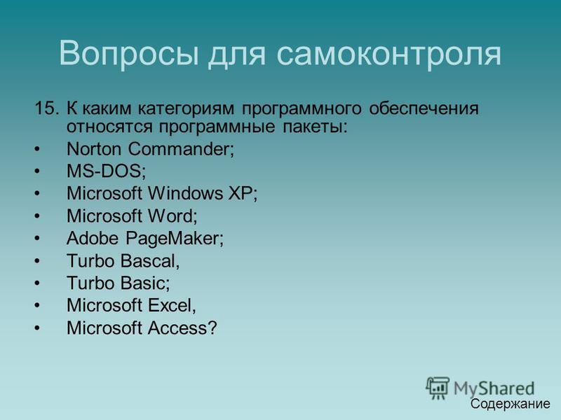 Вопросы для самоконтроля 15. К каким категориям программного обеспечения относятся программные пакеты: Norton Commander; MS-DOS; Microsoft Windows XP; Microsoft Word; Adobe PageMaker; Turbo Bascal, Turbo Basic; Microsoft Excel, Microsoft Access? Соде