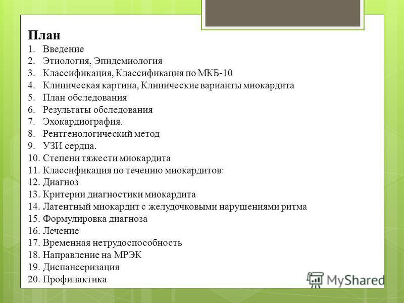 План 1. Введение 2.Этиология, Эпидемиология 3.Классификация, Классификация по МКБ-10 4. Клиническая картина, Клинические варианты миокардита 5. План обследования 6. Результаты обследования 7.Эхокардиография. 8. Рентгенологический метод 9. УЗИ сердца.