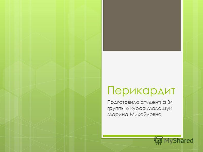 Перикардит Подготовила студентка 34 группы 6 курса Малащук Марина Михайловна