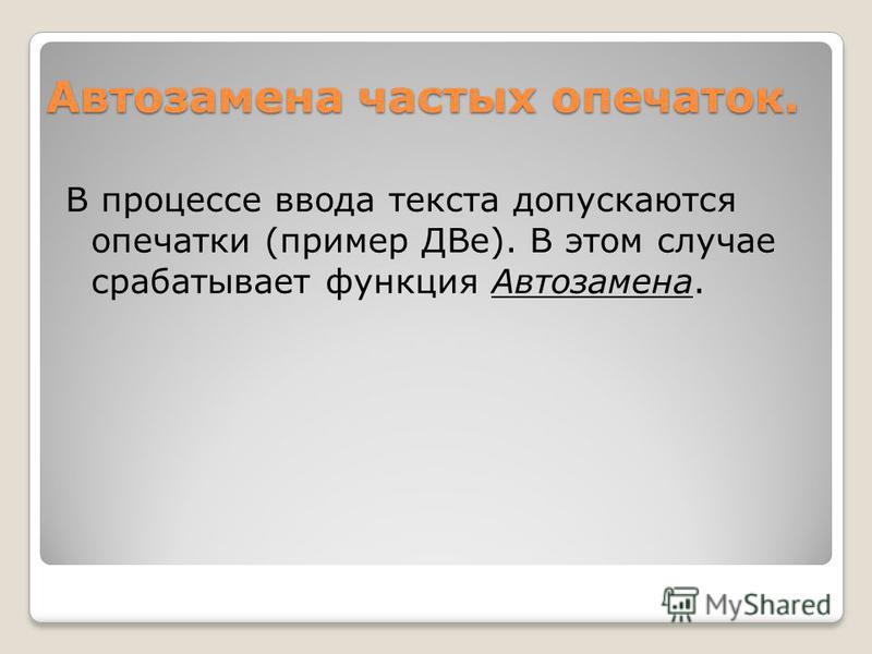 Автозамена частых опечаток. В процессе ввода текста допускаются опечатки (пример ДВе). В этом случае срабатывает функция Автозамена.