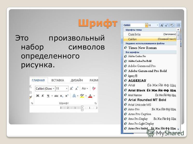 Шрифт Это произвольный набор символов определенного рисунка.