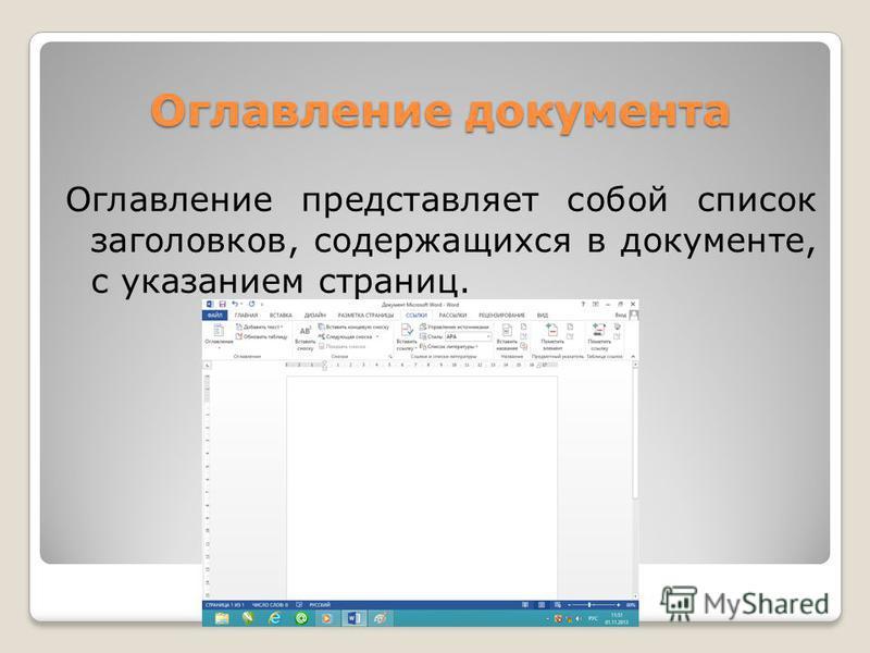 Оглавление документа Оглавление представляет собой список заголовков, содержащихся в документе, с указанием страниц.