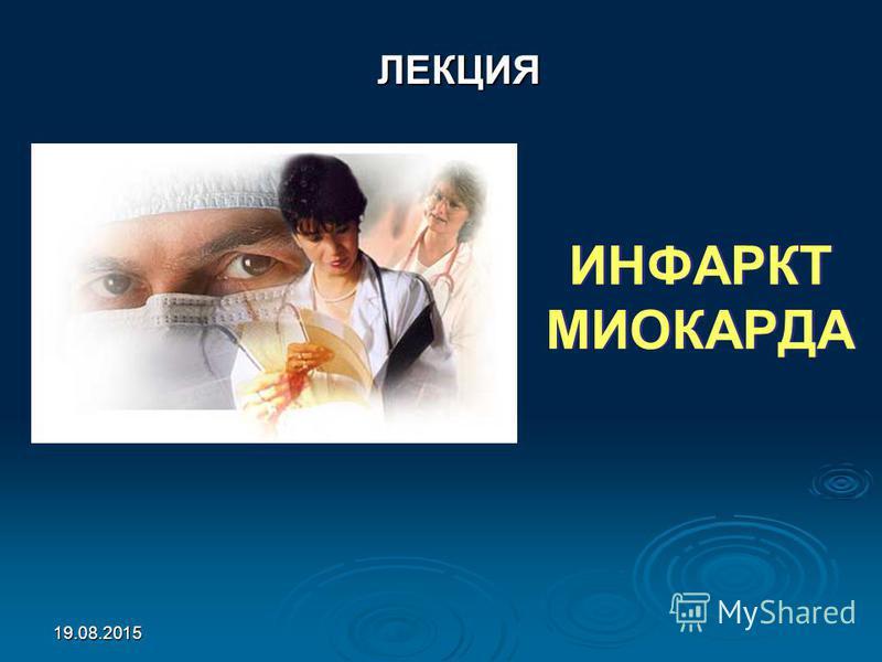 19.08.2015 ИНФАРКТ МИОКАРДА ЛЕКЦИЯ