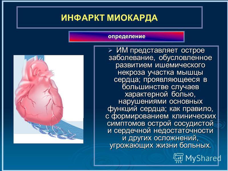 Патофизиология инфаркта миокарда реферат 9827