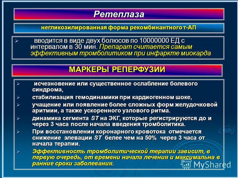 Ретеплаза вводится в виде двух болюсов по 10000000 ЕД с интервалом в 30 мин. Препарат считается самым эффективным тромболитиком при инфаркте миокарда вводится в виде двух болюсов по 10000000 ЕД с интервалом в 30 мин. Препарат считается самым эффектив