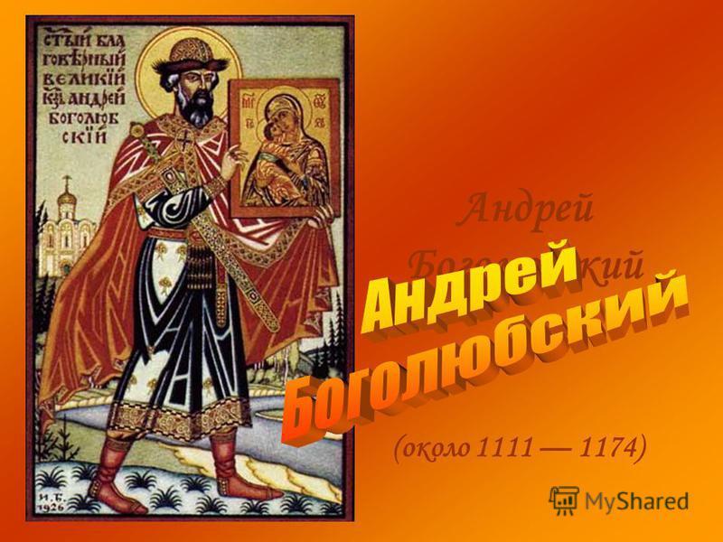 Андрей Боголюбский (около 1111 1174)