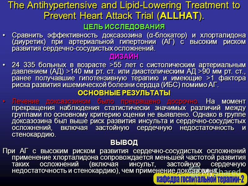The Antihypertensive and Lipid-Lowering Treatment to Prevent Heart Attack Trial (ALLHAT). ЦЕЛЬ ИССЛЕДОВАНИЯ Сравнить эффективность доксазозина (α-блокатор) и хлорталидона (диуретик) при артериальной гипертонии (АГ) с высоким риском развития сердечно-