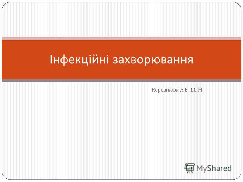 Корєшкова А. В. 11- М Інфекційні захворювання
