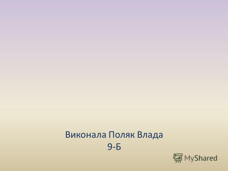 Виконала Поляк Влада 9-Б