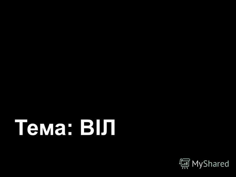 МОЛОДІЖНІ ЗУСТРІЧІ В НАМЕТІ клуб «Фіміам» Тема: ВІЛ