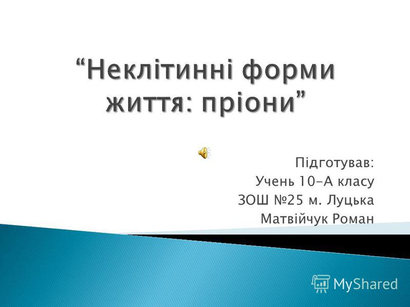 Підготував: Учень 10-А класу ЗОШ 25 м. Луцька Матвійчук Роман