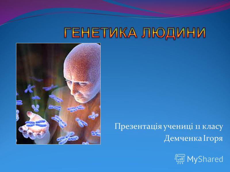 Презентація учениці 11 класу Демченка Ігоря