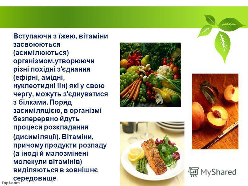Вітаміни Вітаміни (від лат. YITA - життя) - група органічних сполук різноманітної хімічної природи, необхідних для харчування людини і тварин. Мають величезне значення для нормального обміну речовин і життєдіяльності організму Вітаміни виконують в ор
