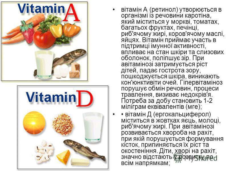 вітамін А (ретинол) утворюється в організмі із речовини каротіна, який міститься у моркві, томатах, багатьох фруктах, печінці, риб'ячому жирі, коров'ячому маслі, яйцях. Вітамін приймає участь в підтримці імунної активності, впливає на стан шкіри та с