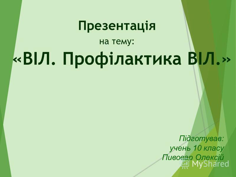 Презентація на тему: «ВІЛ. Профілактика ВІЛ.» Підготував: учень 10 класу Пивовар Олексій