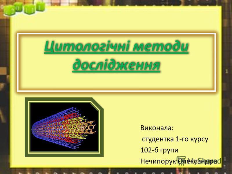 Виконала: студентка 1-го курсу 102-б групи Нечипорук Олександра