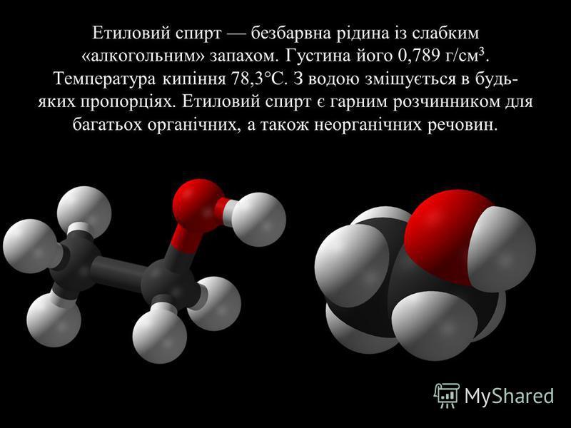 Етиловий спирт безбарвна рідина із слабким «алкогольним» запахом. Густина його 0,789 г/см 3. Температура кипіння 78,3°С. З водою змішується в будь- яких пропорціях. Етиловий спирт є гарним розчинником для багатьох органічних, а також неорганічних реч