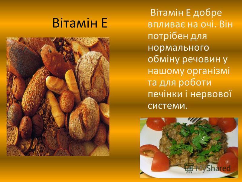Вітамін Е Вітамін Е добре впливає на очі. Він потрібен для нормального обміну речовин у нашому організмі та для роботи печінки і нервової системи.