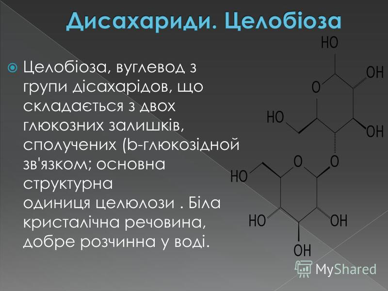 Целобіоза, вуглевод з групи дісахарідов, що складається з двох глюкозних залишків, сполучених (b-глюкозідной зв'язком; основна структурна одиниця целюлози. Біла кристалічна речовина, добре розчинна у воді.