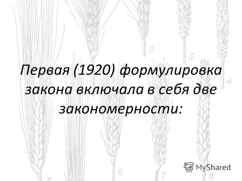 Первая (1920) формулировка закона включала в себя две закономерности: