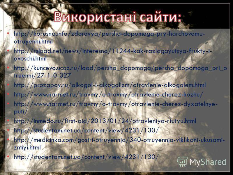 http://korusna.info/zdorovya/persha-dopomoga-pry-harchovomu- otruyenni.html http://rsload.net/news/interesno/11244-kak-razlagayutsya-frukty-i- ovoschi.html http://kuncevo.ucoz.ru/load/persha_dopomoga/persha_dopomoga_pri_o truenni/27-1-0-327 http://pr