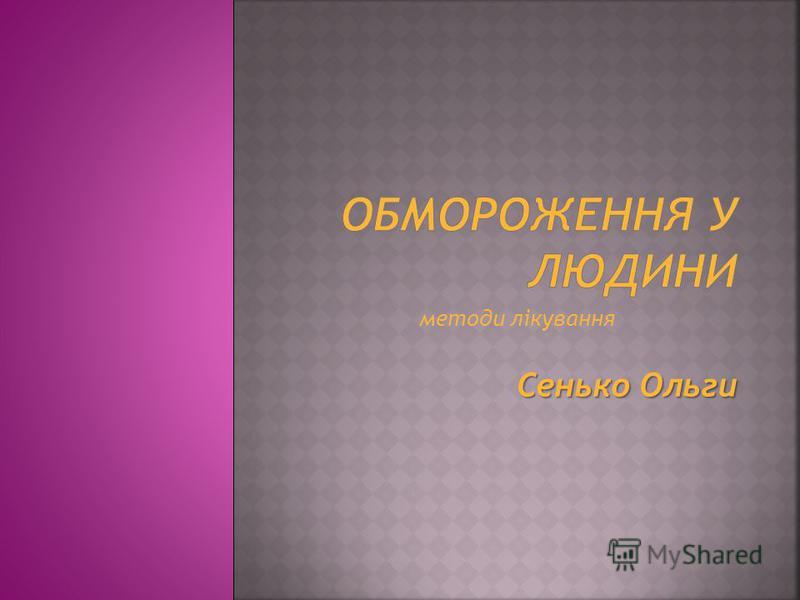 методи лікування Сенько Ольги