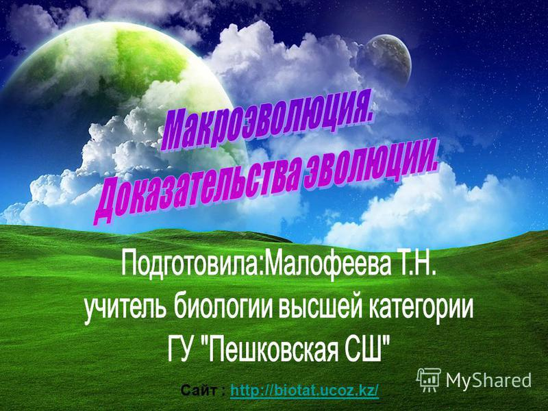 Сайт : http://biotat.ucoz.kz/http://biotat.ucoz.kz/