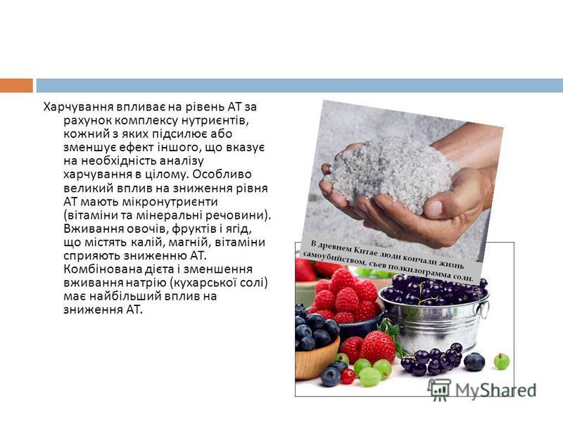 Харчування впливає на рівень АТ за рахунок комплексу нутриєнтів, кожний з яких підсилює або зменшує ефект іншого, що вказує на необхідність аналізу харчування в цілому. Особливо великий вплив на зниження рівня АТ мають мікронутриєнти ( вітаміни та мі
